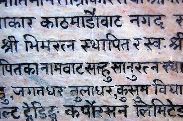 Scriptsource entry nepali inscription written in the devanagari nepali inscription written in the devanagari script altavistaventures Images