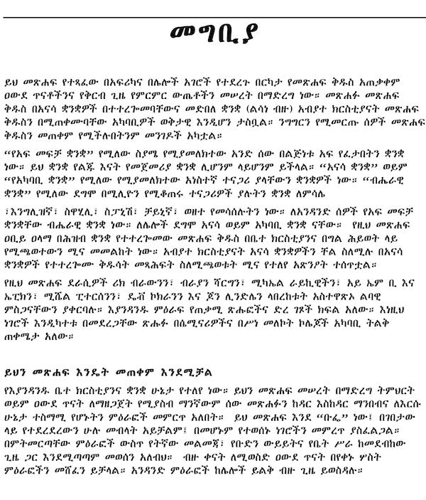 ScriptSource - Ethiopic (Geʻez)