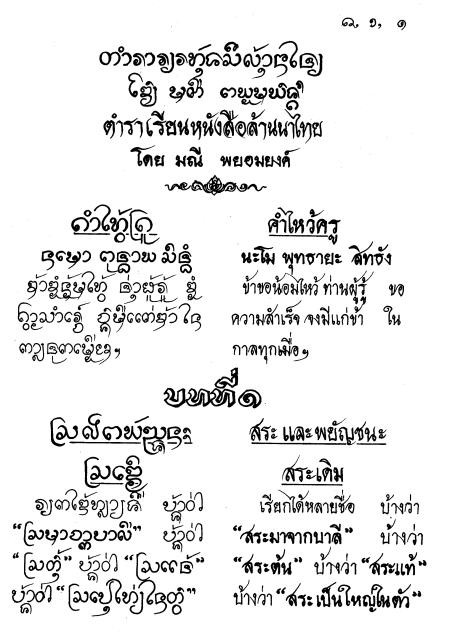 Scriptsource  Tai Tham Lanna